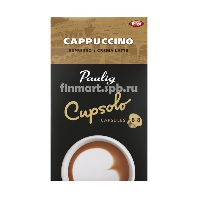 Кофе в капсулах Paulig cupsolo Cappuchino - 8+8 шт.